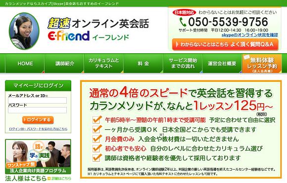 e-friend%ef%bc%88%e3%82%a4%e3%83%bc%e3%83%95%e3%83%ac%e3%83%b3%e3%83%89%ef%bc%89