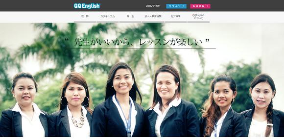 QQ English(QQイングリッシュ)