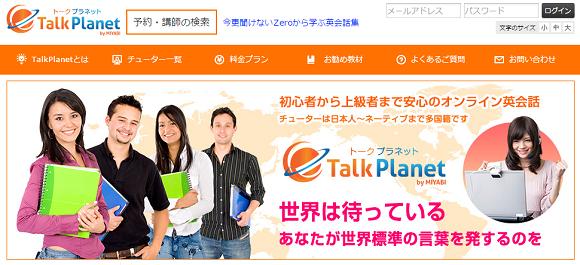 TalkPlanet(トークプラネット)
