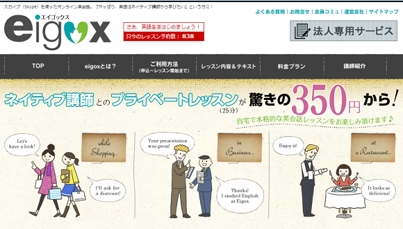 eigox(エイゴックス)
