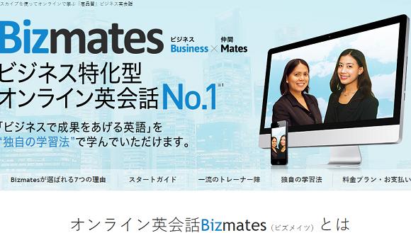 ビジネスで成果を出す英語を学べるBizmates(ビズメイツ)
