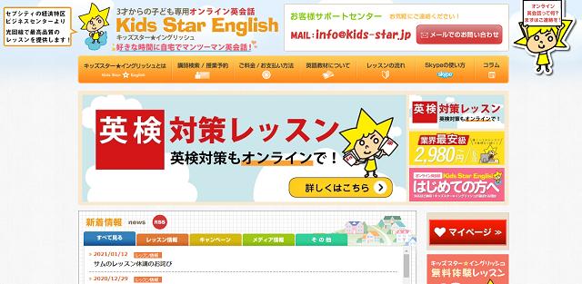 Kids Star English(キッズスターイングリッシュ)