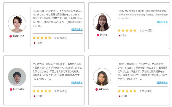 日本人講師の検索