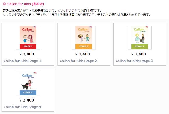 Callan for kids(カランキッズ)