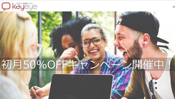 複数の料金プランから選べる最安値のオンライン英会話