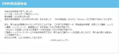 DMM英会話の休会