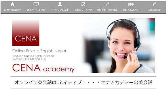 セナアカデミー(CENA Academy)