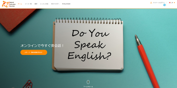 BRENT ENGLISH ONLINE(ブレント・イングリッシュ・オンライン)