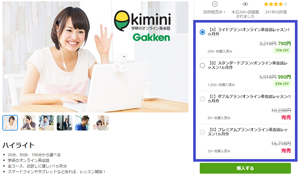 Kimini英会話のクーポン