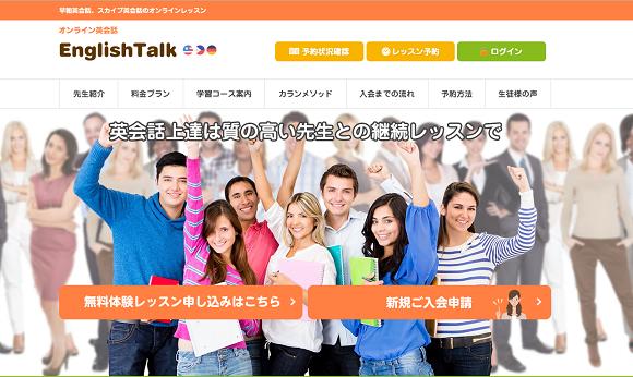 EnglishTalk(イングリッシュトーク)