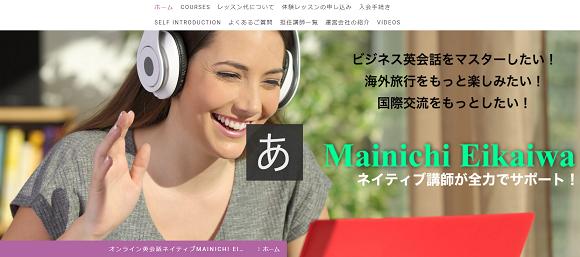 Mainichi Eikaiwa