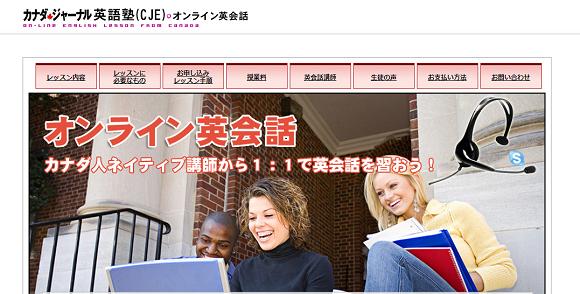 カナダジャーナルオンライン英会話(CJE)