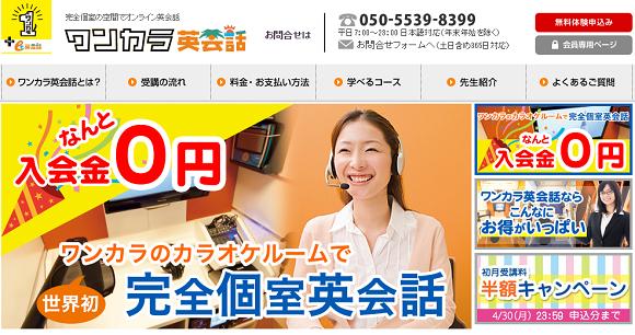 ワンカラは世界初のカラオケボックスでレッスンを受けられるオンライン英会話!