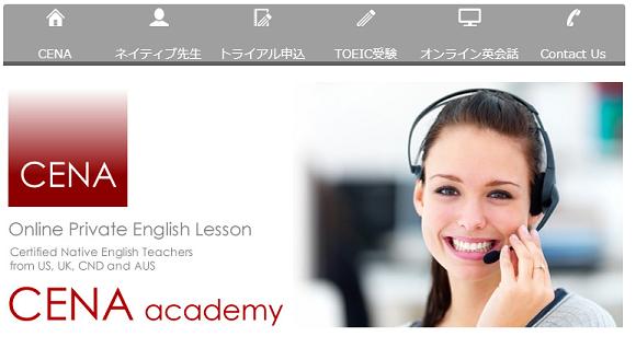CENA academy(セナアカデミー)