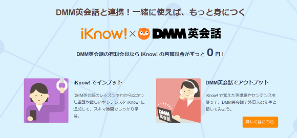 DMM英会話のレッスンとiKnow!