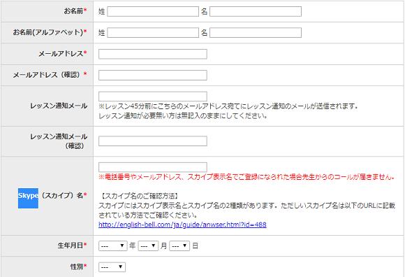 イングリッシュベルの登録方法