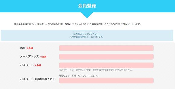 産経オンライン英会話の登録方法