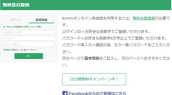 kimini英会話への登録