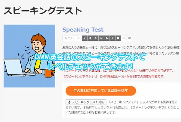 DMM英会話のスピーキングテストの内容