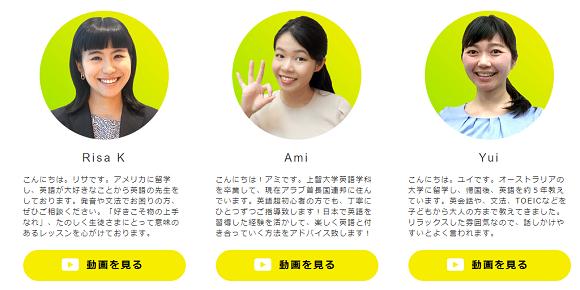 DMM英会話の日本人講師