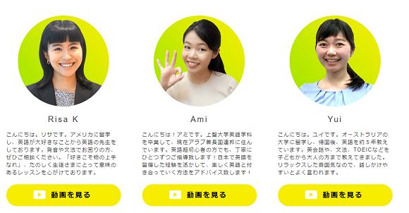 DMM英会話に在籍しているおすすめの日本人講師