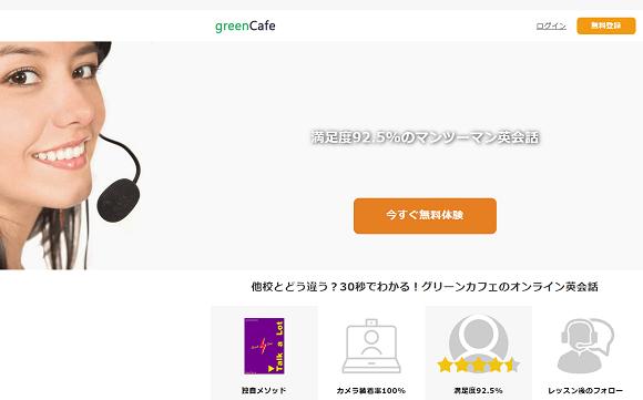 グリーンカフェ(Green Cafe)