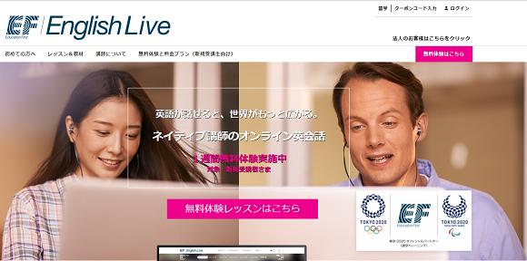 EnglishLive(イングリッシュライブ)