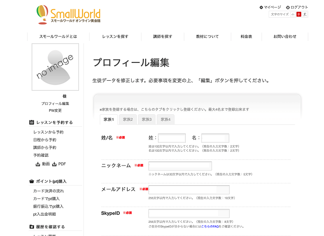 スモールワールドオンライン英会話のマイページ