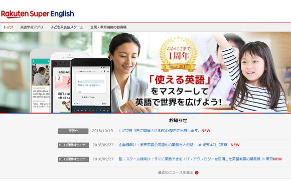 楽天の英語学習サービス