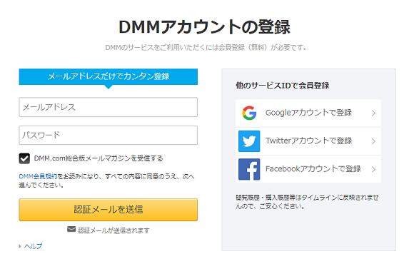 DMMアカウントの登録