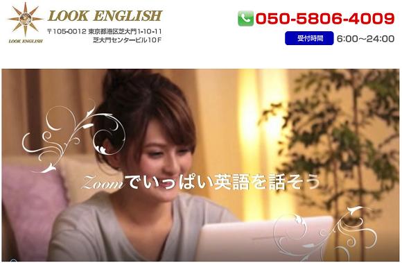 LOOK ENGLISH