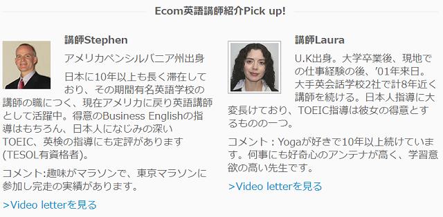 ECOM(イーコム)英語ネットの講師
