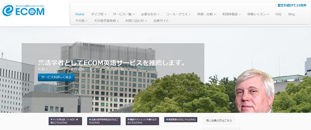 ECOM(イーコム)英語ネット