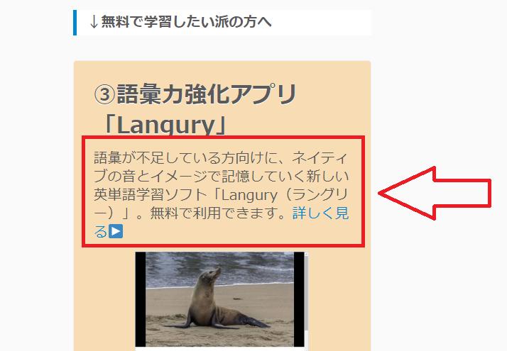 語彙力強化アプリのLangury(ラングリー)