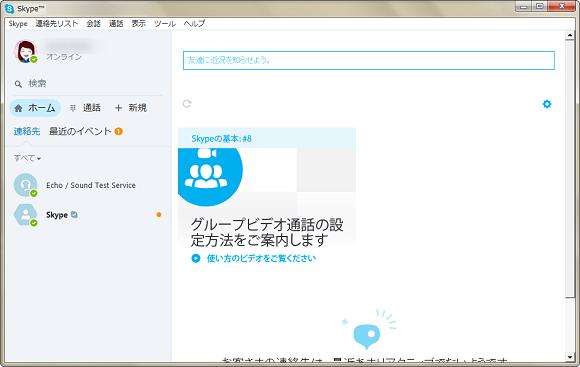 Skypeのテスト通話