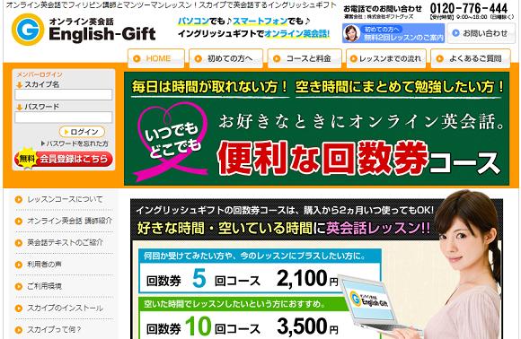 イングリッシュギフト(English-Gift)
