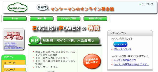ENGLISH POWER(イングリッシュパワー)
