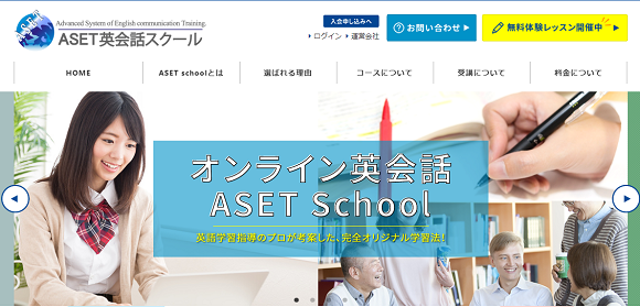 ASET(アセット)英会話スクール