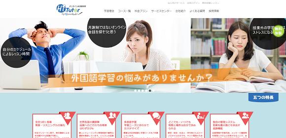 Hitutorオンライン外国語