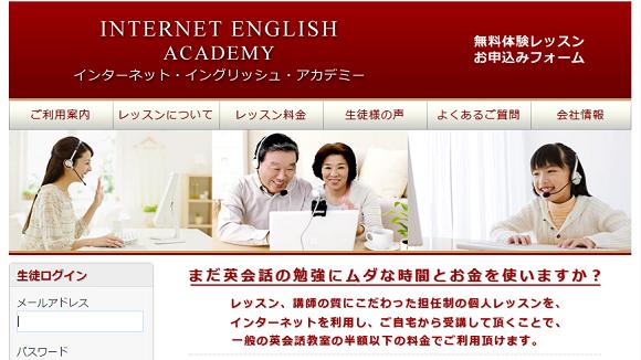 インターネットイングリッシュアカデミー