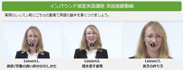 インバウンド接客英語講座の英語基礎動画