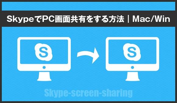 Skypeの画面共有