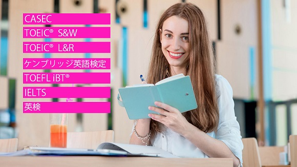 英語の資格試験
