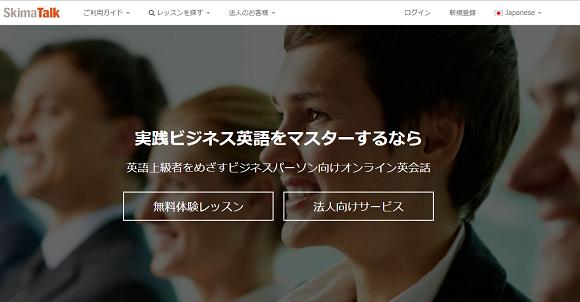 スキマトーク(Sukima Talk)