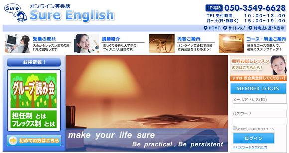 Sure English(シュア・イングリッシュ)