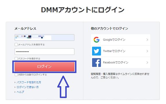 DMM英会話のキャンペーンの利用方法