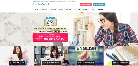 Private Coach(プライベートコーチ)