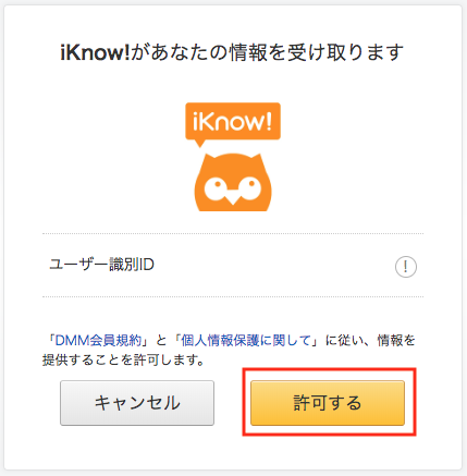 iKnowとの連携