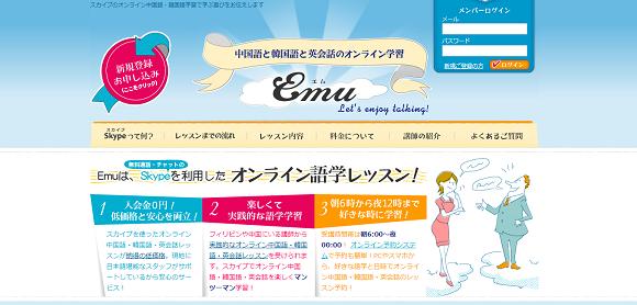 オンライン英会話のEmu(エム)
