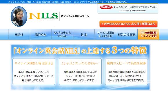 NILSオンライン英会話